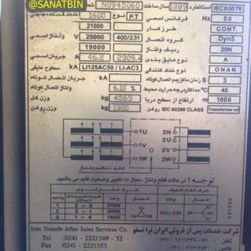 ترانسفورماتور 1600 kva