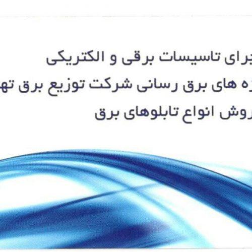 طراحی و ساخت انواع تابلو کنتور در تهران