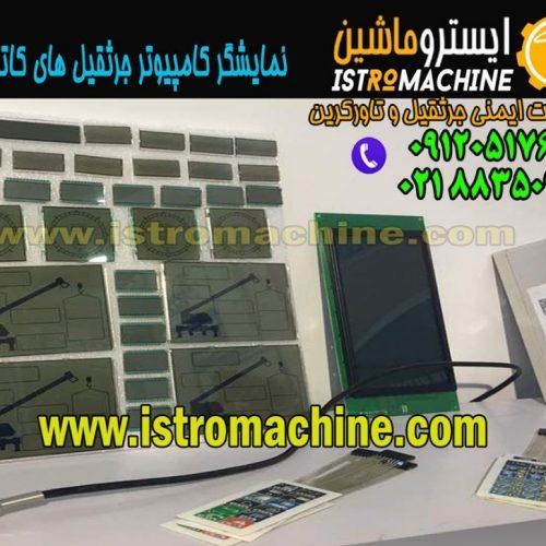 فروش لوازم الکترونیک | کامپیوتر | lmi | سیم جمع کن جرثقیل کاتو،تادانو،کوبلکو