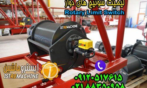 فروش لیمیت سوئیچ دوار جرثقیل سقفی ، جرثقیل دروازه ای ، وینچ های صنعتی و مکانیزم های دوار