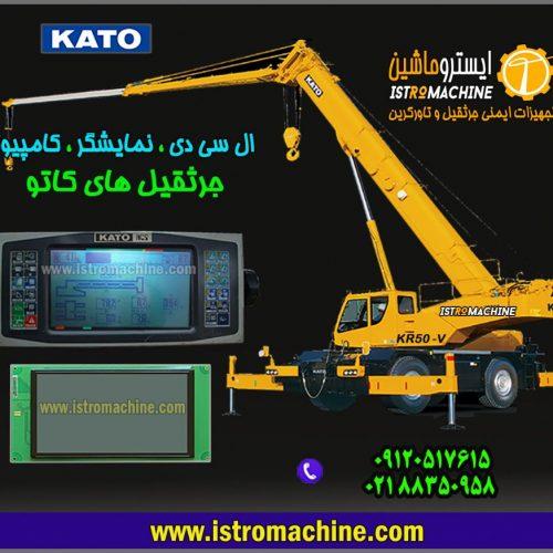 فروش نمایشگر کامپیوتر جرثقیل کاتو و جرثقیل تادانو ( tadano aml – kato acs )