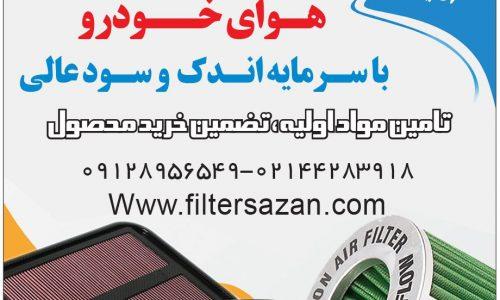 فیلتر هوا،سازنده دستگاه فیلتر هوای اتومبیل