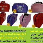 کیف همراه بیمار , کیف بیمارستانی , کیف سلامت , کیف بهداشتی , کیف بیمار , کیف برزنتی بیمار