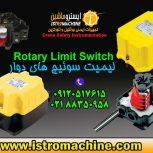 فروش لیمیت سوئیچ دوار(روتاری لیمیت سوییچ) Rotary limit switch