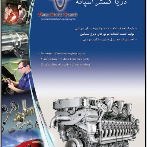 تعمیرات موتور های دیزل سنگین و سبک