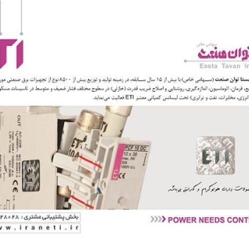 تامین کننده ETI و RK در ایران،صنعت برق