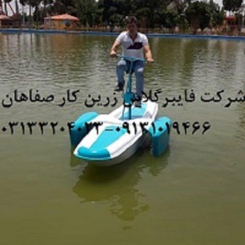 قایق تفریحی_قایق پدالی_قایق موتوری زرین کار صفاهان