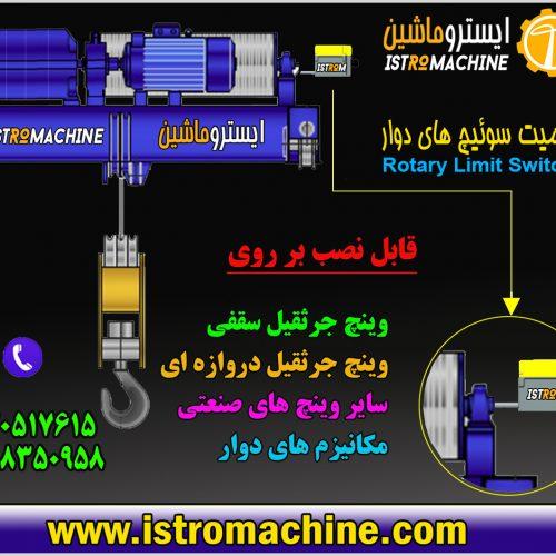 لیمیت سوییچ راویولی|RAVIOLI Gear limit switch| Finecorsa TER Rotary limit switch|geared CAM limit switch