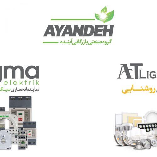 گروه صنعتی آینده عرضه کننده انواع لامپ ها و پنل های سقفی و سوله ای و پروژگتور ها