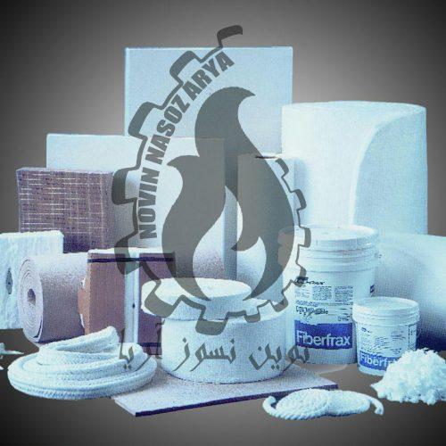 شرکت نوین نسوز آریا (عرضه وپخش مواد اولیه نسوز ، عایق های حرارتی،المنت، ترموکوپل و قطعات وابسته)