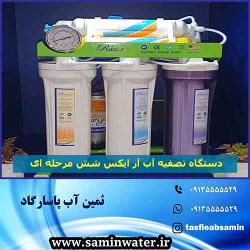 فروش ویژه تصفیه آب خانگی و صنعتی به همراه فیلتر و کاور رایگان