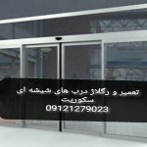 تعمیر. نصب و رگلاژ درب شیشه ای سکوریت (شیشه میرال)