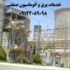 خدمات برق صنعتی -شهرک صنعتی شمس آباد