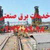 خدمات برق صنعتی -شهرک صنعتی اشتهارد