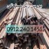 خریدوفروش ریل آهن ریل قیمت انواع ریل صنعتی