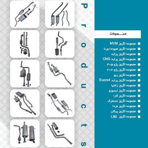 تولید و پخش انواع اگزوز خودرو  زنجان 09121411822