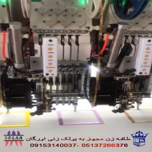 فروش دستگاههای گلدوزی کامپیوتری اورگان