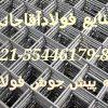 صنایع فولاد اقاجانی تولید و پخش رابیتس