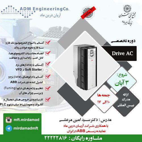 دوره تخصصی درایو AC