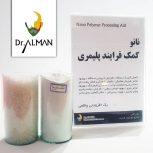 نانوکمک فرایند پلیمری