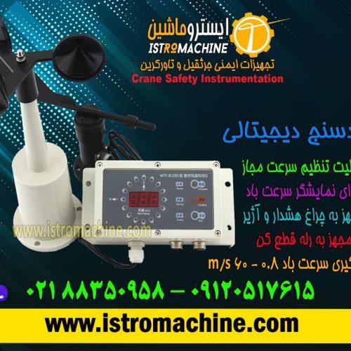 فروش بادسنج دیجیتالی مجهز به الارم،قطع کن و خروجی فرمان ،قابل نصب بر روی انواع تاورکرین و جرثقیل