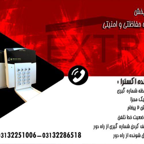 تلفن کننده دزدگیر