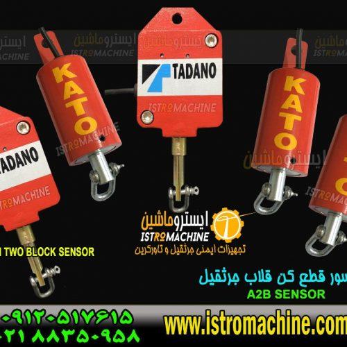 فروش قطع کن قلاب جرثقیل کاتو ،تادانو ،کوبلکو،P&H