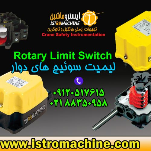 فروش لیمیت سوییچ چرخشی | RAVIOLI TER Stromag Schmersal demag micronor  Rotary gear limit switch