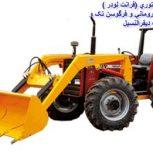تولید کننده لودر جلو تراکتور رومانی 4 جک و 3 جک-02133939802