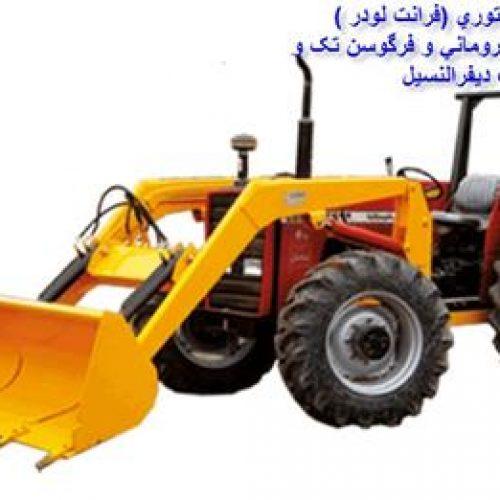 تولید کننده لودر جلو تراکتور475 فرگوسن 4 جک و 3 جک-02133939802