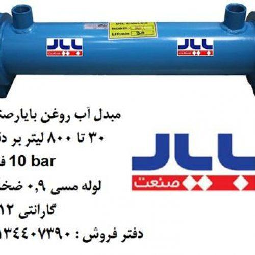 فروش رادیاتور یونیت سردکن هیدرولیک بایار صنعت
