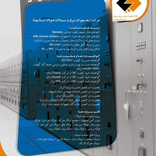 شرکت تجهیزات برق و سیالات فولاد-ساتها