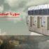 مراحل ساخت تابلو برق شهرک صنعتی قزوین
