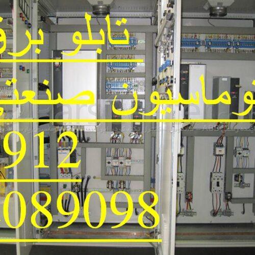 ساخت و تولید تابلو برق صنعتی ضهرک صنعتی قزوین
