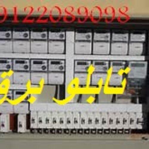 عیب یابی تابلو برق صنعتی در شهرک صنعتی شمس آباد