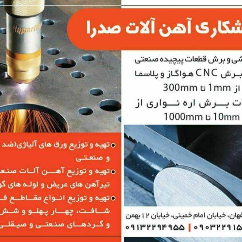 خرید و فروش آهن الات صنعتی و ساختمانی