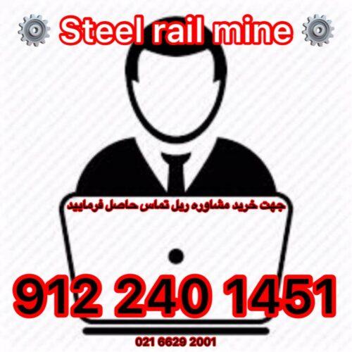 ریل صنعتی ریل فولادی ریل قطاری ریل جرثقیلی راه آهن