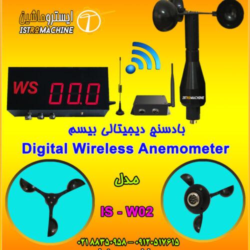 فروش بادسنج دیجیتالی پیامکی مدل IS-WO1S مجهز به الارم،قطع کن و خروجی فرمان