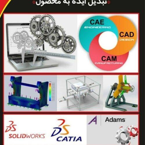 خدمات طراحی صنعتی، مهندسی معکوس و نقشه کشی