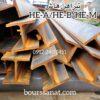 تیرآهن صنعتی بال پهن هاشHEA-HEBشاستی تیرحمال ستونی سوله پایه سنگین جرثقیل