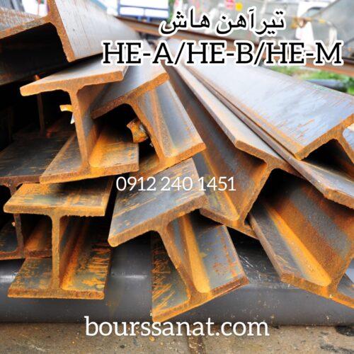تیرآهن هاشHجرثقیل تیرحمال شاستی ستونی سوله یراهن صنعتی