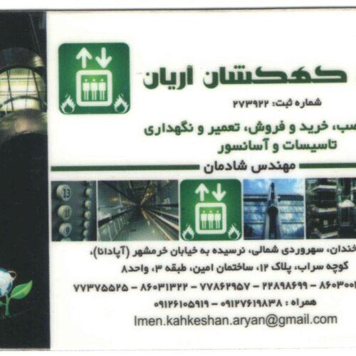 خدمات و تعمیرات و سرویس آسانسور