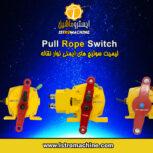 فروش سیستم های ایمنی و حفاظتی نوار نقاله (Pull Rope Switch-Misalignment Switch)