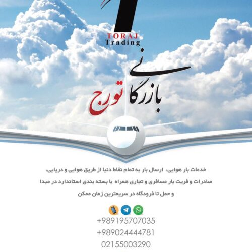 خدمات ارسال بار تجاری و صنعتی از ایران به تمام نقاط دنیا
