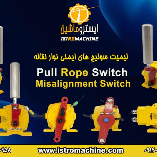 فروش سوییچ های ایمنی نوار نقاله Pull Rope Switch-Misalignment Switch- پول راپ سوییچ