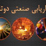 مشاوره، آموزش و اجرای بازاریابی و فروش محصولات صنعتی