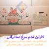 تولید تخصصی کارتن های صادراتی _ کارنوپک