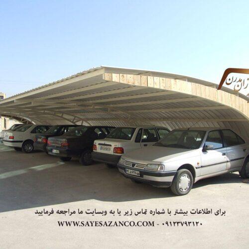 ساخت و اجرای انواع سایبان پارکینگ ماشین خودرو اتومبیل اداری حیاط در تهران مشهد کرج
