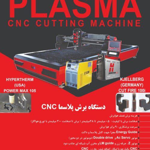 فروش دستگاه های برش فلزات RADOX  CNC