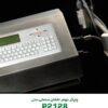 جت پرینتر صنعتی برای خطوط آرایشی و بهداشتی